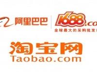 Nên chọn order 1688 giá rẻ hay order Taobao giá rẻ về kinh doanh?