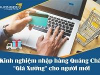"""Kinh nghiệm nhập hàng Quảng Châu """"Giá Xưởng"""" cho người mới"""