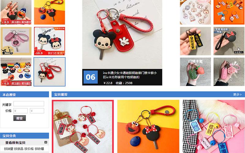Shop order phụ kiện quà tặng trên Taobao