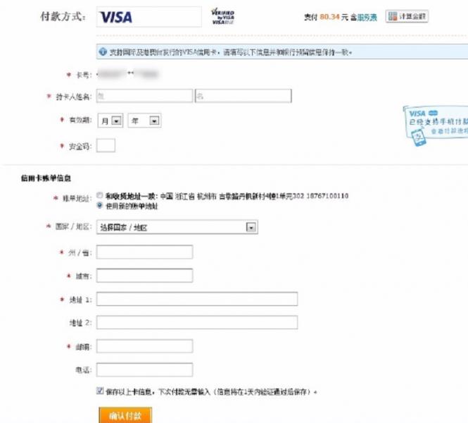 thanh toán hộ taobao trên điện thoại